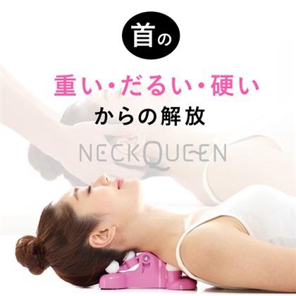 首筋、肩を押圧しながら伸ばしてくれる 美バランス ネックイーン